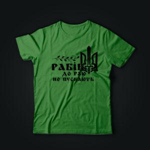 Милитари футболка РАБІВ ДО РАЮ НЕ ПУСКАЮТЬ олива