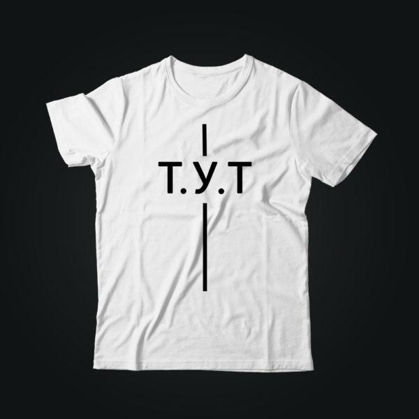 Мужская футболка с принтом ТУТ