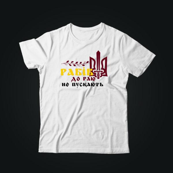 Мужская футболка с принтом РАБІВ ДО РАЮ НЕ ПУСКАЮТЬ