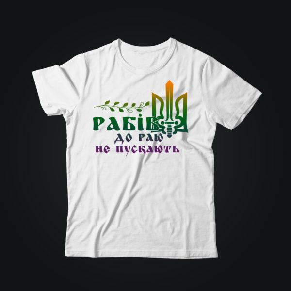 Мужская футболка принтом РАБІВ ДО РАЮ НЕ ПУСКАЮТЬ