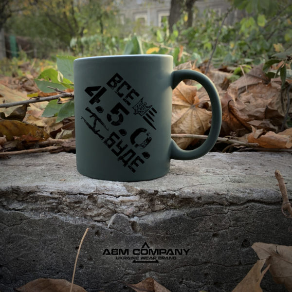 Чашка хамелеон олива с рисунком ВСЕ БУДЕ 4.5.0