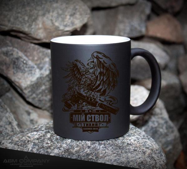 Чашка хамелеон черная МІЙ СТВОЛ