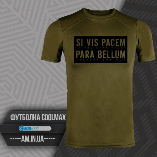 Футболка CoolMax SI VIS PACEM PARABELLUM олива