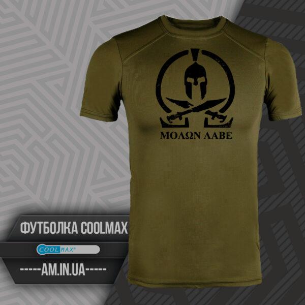 Футболка CoolMax MOLON LABE цвет олива
