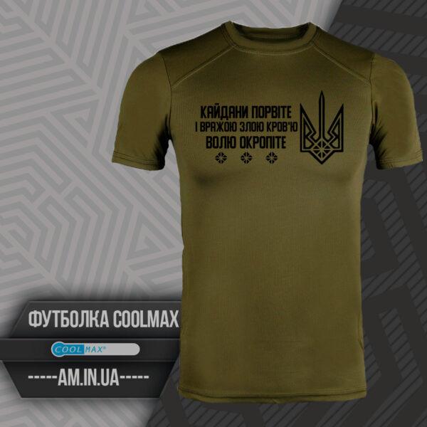 Футболка CoolMax КАЙДАНИ цвет олива